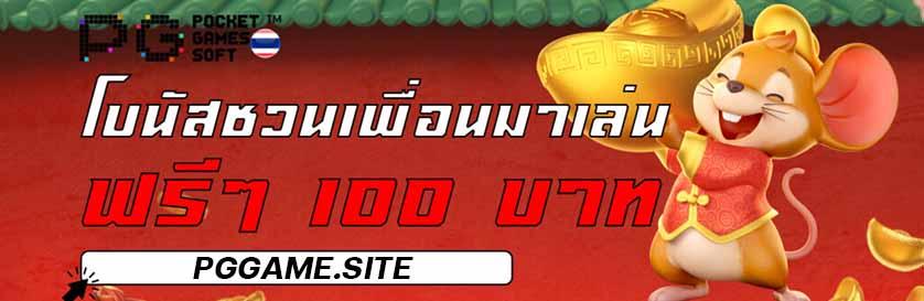 PG SLOT Game Online สล็อตค่ายใหม่ 2021 แค่ชวนเพื่อนมาเล่นก็รับเงินฟรี pgslot.site