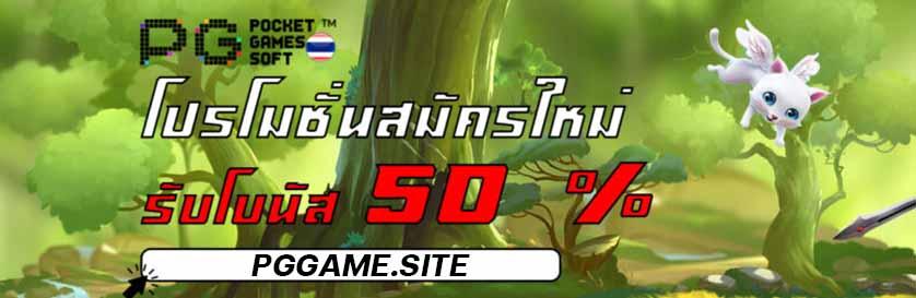PG SLOT Game Online สล็อตค่ายใหม่ 2021 โปรโมชั่นสมัครใหม่ รับ โบนัส 50% pgslot.site