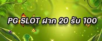 PG SLOT ฝาก 20 รับ 100