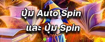 ปุ่ม Auto Spin และ ปุ่ม Spin