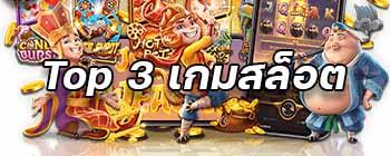 Top 3 เกมสล็อต